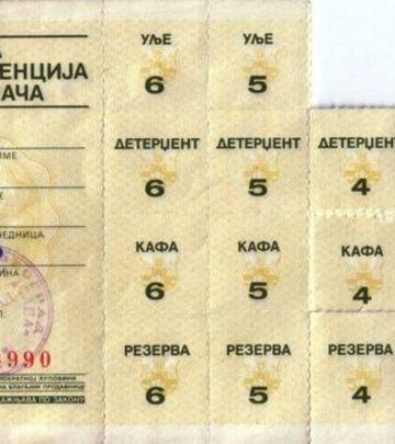 SFRJ: Da li se sećate bonova i markica? (FOTO)