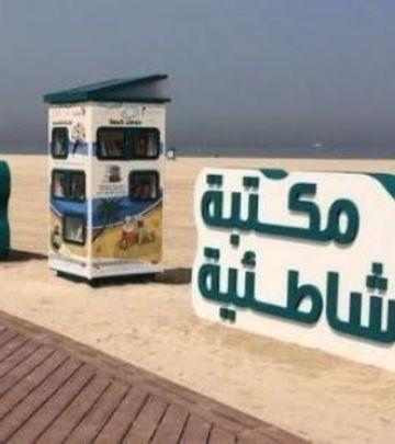 Dubai dobio prvu biblioteku na plaži