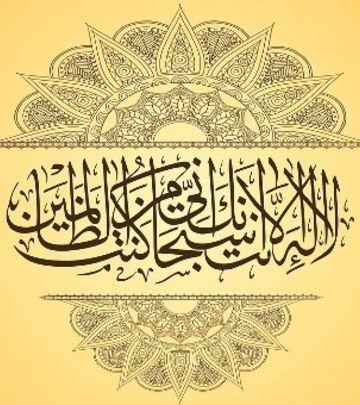 Slobodni dani povodom muslimanske Nove godine