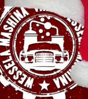 Himna dijaspore: Dođite na snimanje spota Wessele mashine!