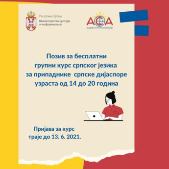 Poziv za besplatni grupni  kurs srpskog jezika preko skajpa